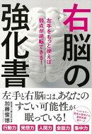 【バーゲン本】右脳の強化書