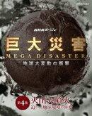 NHKスペシャル 巨大災害 MEGA DISASTER 地球大変動の衝撃 第4集 火山大噴火 迫りくる地球規模の異変【Blu-ray】