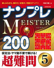 ナンプレMEISTER200 超難問(5) [ 川崎 芳織 ]