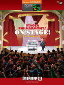 STAGEA パーソナル 5〜3級 Vol.57 鷹野雅史6 「Amazing!! STAGEA PHILHARMONY♪ON STAGE! Max TAKANO」