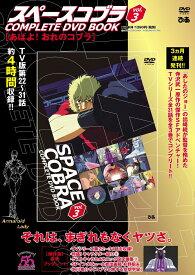DVD>スペースコブラCOMPLETE DVD BOOK(vol.3) あばよ!おれのコブラ (<DVD>)