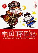 中国嫁日記 (七)