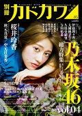 【予約】別冊カドカワ 総力特集 乃木坂46 vol.04