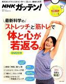 NHKガッテン! 最新科学の「ストレッチ」と「筋トレ」で体と心が若返る。DVD付き