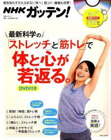 NHKガッテン! 最新科学の「ストレッチ」と「筋トレ」で体と心が若返る。DVD付き (生活シリーズ) [ NHK科学・環境番組部 ]