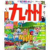 まっぷる九州('21) (まっぷるマガジン)