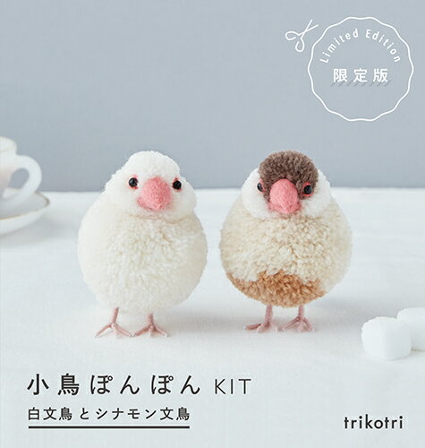 小鳥ぽんぽんKIT 白文鳥とシナモン文鳥 [ trikotri ]