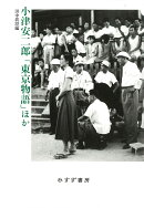 小津安二郎「東京物語」ほか【新装版】