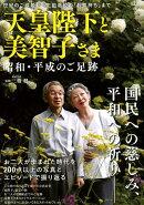 天皇陛下と美智子さま 昭和・平成のご足跡