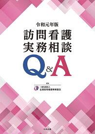 訪問看護実務相談Q&A 令和元年版 [ 一般社団法人全国訪問看護事業協会 ]