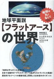 地球平面説【フラットアース】の世界 [ 中村浩三 ]