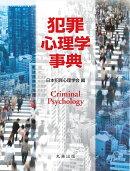 犯罪心理学事典