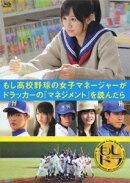 もし高校野球の女子マネージャーがドラッカーの「マネジメント」を読んだら PREMIUM EDITION【初回限定生産】【Blu-…