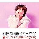 【楽天ブックス限定先着特典】My Lonely X'mas (初回限定盤 CD+DVD)(ロゴステッカー) [ 岩橋玄樹 ]