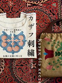 中央アジア・遊牧民の手仕事 カザフ刺繍 伝統の文様と作り方 [ 廣田 千恵子 ]