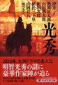 【男子中学生】長期休暇だからこそ読んでほしい!中学生向けの歴史小説をおしえて!