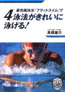 最先端泳法『フラットスイム』で4泳法がきれいに泳げる!