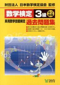 数学検定3級実用数学技能検定過去問題集改訂新版 中3程度 [ 日本数学検定協会 ]