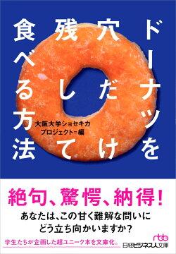ドーナツを穴だけ残して食べる方法