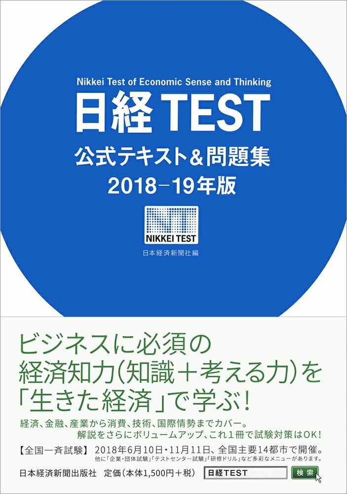 日経TEST公式テキスト&問題集 2018-19年版 [ 日本経済新聞社 ]