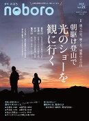 【予約】季刊のぼろ Vol.21