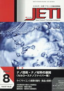JETI(Vol.67 No.8(201)