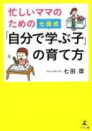 忙しいママのための七田式「自分で学ぶ子」の育て方