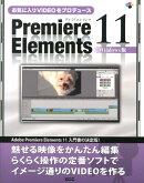 お気に入りVIDEOをプロデュースPremiere Elements 11