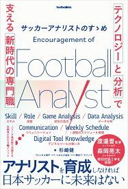 サッカーアナリストのすゝめ 「テクノロジー」と「分析」で支える新時代の専門職 (footballista) [ 杉崎健 ]