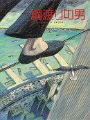 【バーゲン本】綱渡りの男