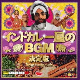 インドカレー屋のBGM 決定版 [ (ワールド・ミュージック) ]