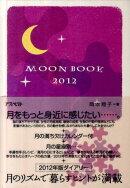 MOON BOOK(2012)