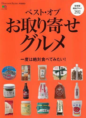 ベスト・オブ・お取り寄せグルメ 一度は絶対食べてみたい! (エイムック Discover Japan FOOD)