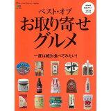 ベスト・オブ・お取り寄せグルメ (エイムック Discover Japan FOOD)