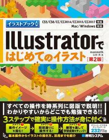 Illustratorではじめてのイラスト 第2版 [ mammoth. 山田 充 ]