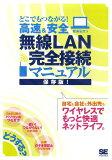 どこでもつながる!高速&安全無線LAN完全接続マニュアル