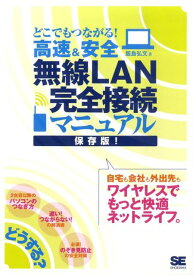 どこでもつながる!高速&安全無線LAN完全接続マニュアル [ 飯島弘文 ]