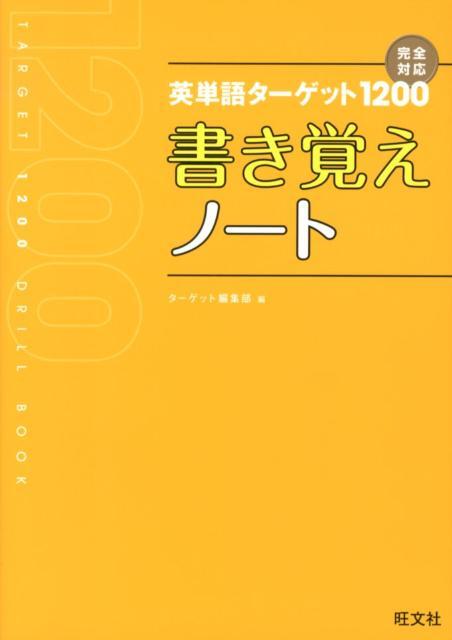 英単語ターゲット1200書き覚えノート [ 旺文社 ]