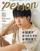 TVガイドPERSON(vol.84)