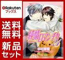 【入荷予約】純情ロマンチカ 21冊セット