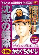 沈黙の艦隊 「やまと」東京湾浮上編 アンコール刊行!