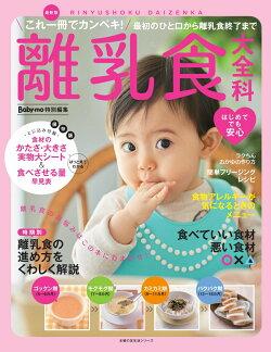 Baby-mo特別編集 最新版 離乳食大全科