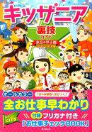 キッザニア裏技ガイド東京&甲子園(2015〜16年版)