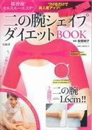 桜香流セルスルーエステ二の腕シェイプダイエットBOOK
