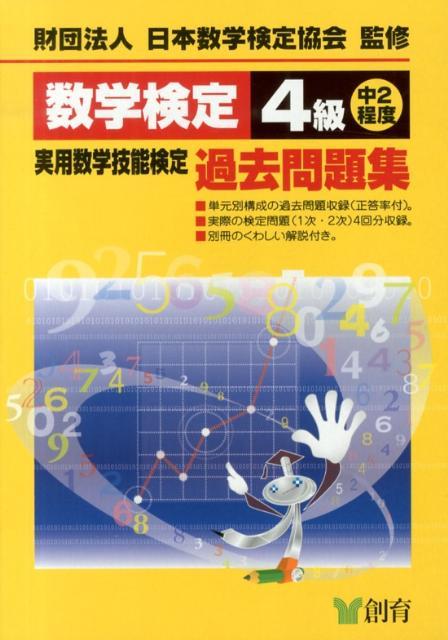 数学検定4級実用数学技能検定過去問題集改訂新版 中2程度 [ 日本数学検定協会 ]