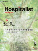 Hospitalist(Vol.6 No.4)