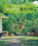【バーゲン本】これからの雑木の庭