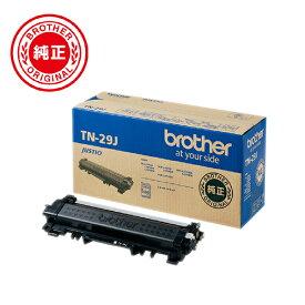 【ブラザー純正】トナーカートリッジ TN-29J 対応型番:HL-L2375DW、HL-L2330D、DCP-L2550DW 他
