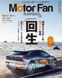 Motor Fan illustrated(Vol.154) 特集:回生 (モーターファン別冊)