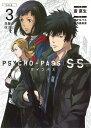 PSYCHO-PASS SS(Case.3) 恩讐の彼方に (ブレイドコミックス) [ 斎夏生 ]
